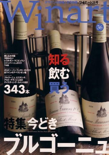 ワイナート36号(2007/1月)